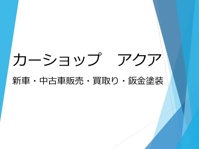 [埼玉県]アクアコーポレーション