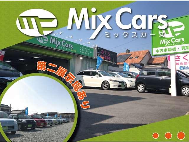 [兵庫県]MIX CARS(ミックスカーズ)