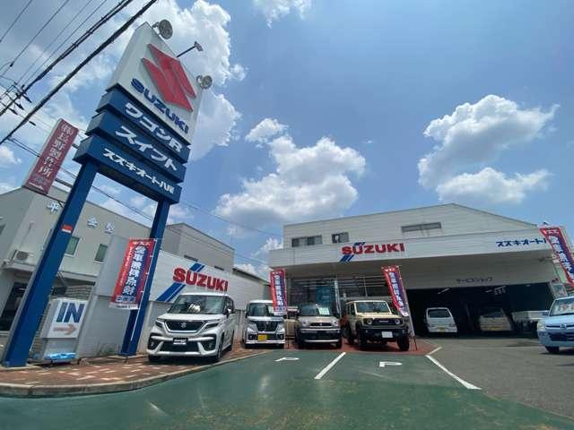 スズキオート八尾 の店舗画像