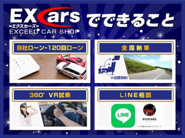 EXCARS (エクスカーズ)  お店紹介ダイジェスト 画像3