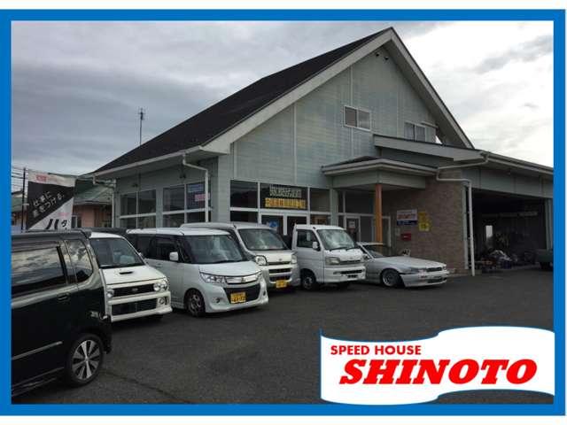 スピードハウス シノトー の店舗画像