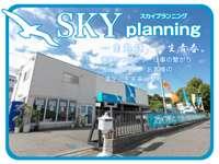 SKY planning(スカイプランニング)