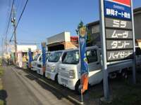静岡オート商会 メイン画像