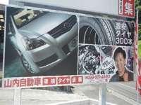 山内自動車