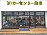 2018年10月31日 カーセンター船津 松崎店オープン