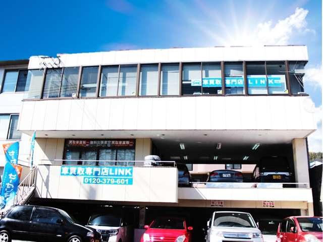 車買取専門店LINK の店舗画像