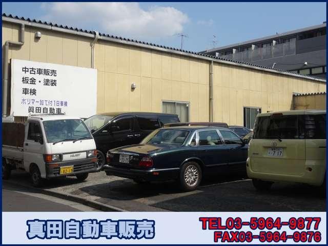 [東京都]真田自動車販売
