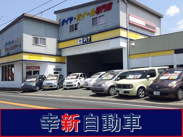 [福岡県]株式会社幸新自動車