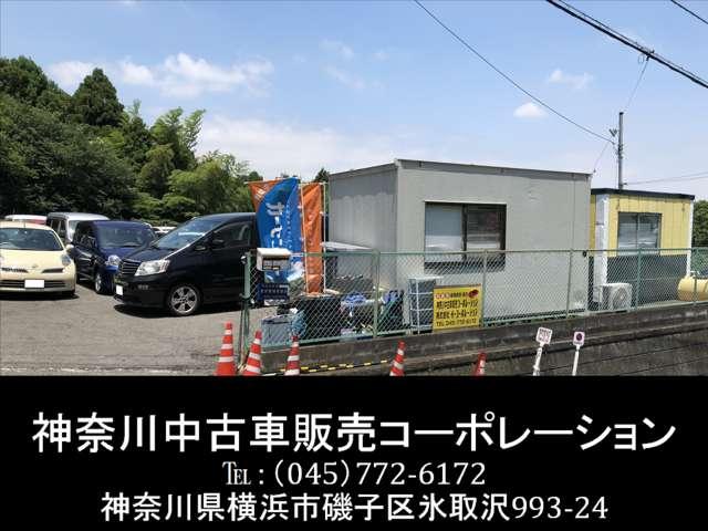 [神奈川県]神奈川中古車販売コーポレーション