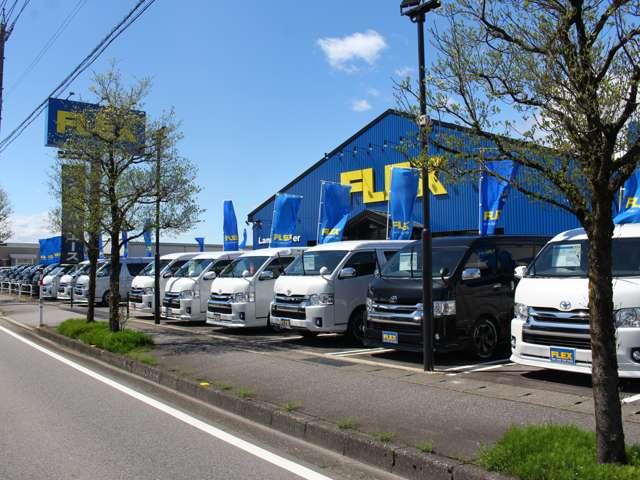 フレックス ハイエース富山店/フレックス株式会社の店舗画像