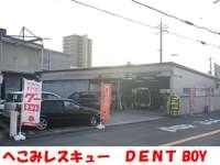 DENT BOY(デントボーイ)