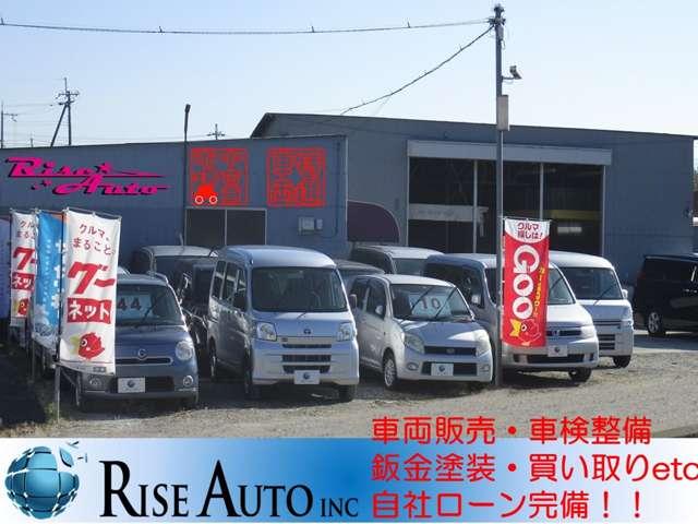 株式会社ライズオート の店舗画像