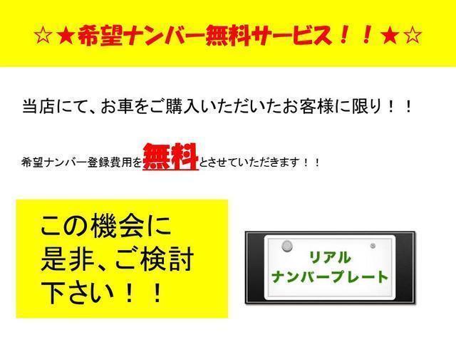 【キャンペーンその2♪】当店でご購入して頂くと、希望ナンバー費用をサービス致します!!