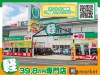★軽market★広島県廿日市市で低価格・高品質な軽自動車を販売している軽専門店です!!