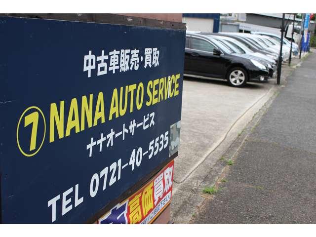 ナナオートサービス の店舗画像