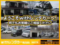 withレンタカー株式会社 R-Field店