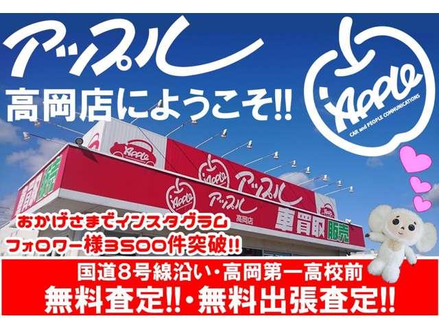 アップル高岡店 の店舗画像