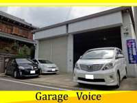 Garage Voice (ガレージボイス)