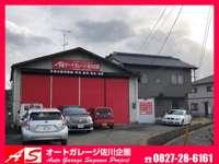 オートガレージ佐川企画