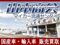 山本商会マイカー流通センター
