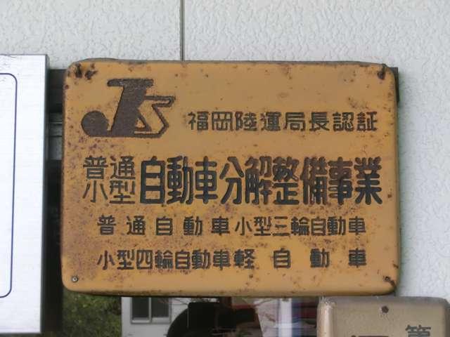 三橋自動車整備工場紹介画像