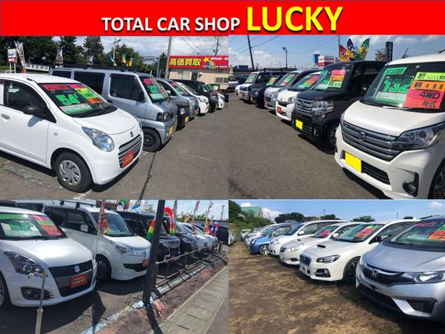 [青森県]TOTAL CAR SHOP LUCKY