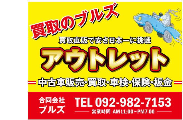 [福岡県]買取のブルズ アウトレット