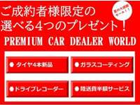 PREMIUM CAR DEALER WORLD