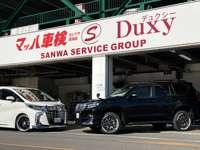☆SANWASERVICE  DUXYヨシヅヤ清州店のご案内☆