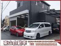 東山自動車