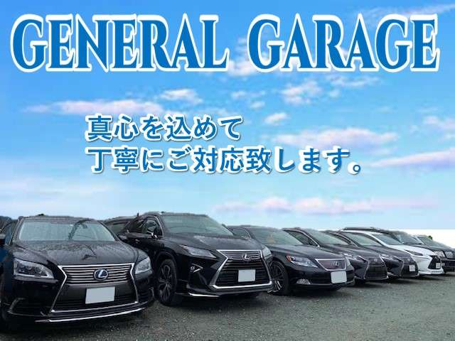 GENERAL GARAGE ゼネラルガレージ | 中古車なら ...