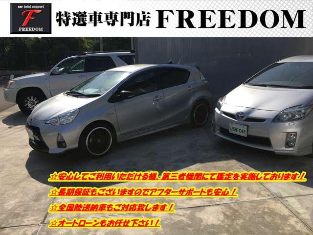 [埼玉県]特選車専門店 FREEDOM