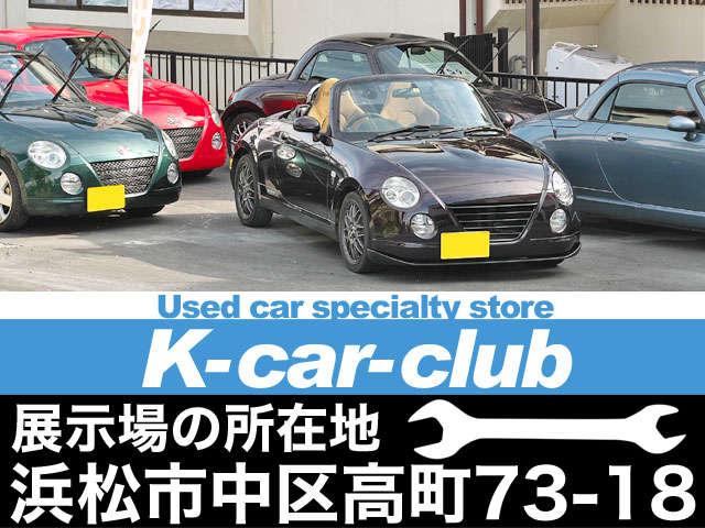 [静岡県]Kカークラブ
