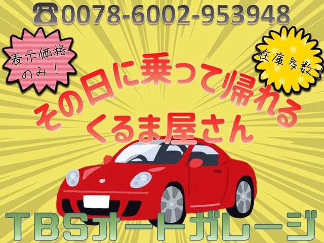 TBSオートガレージ の店舗画像