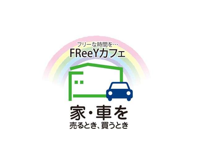 株式会社FReeY の店舗画像