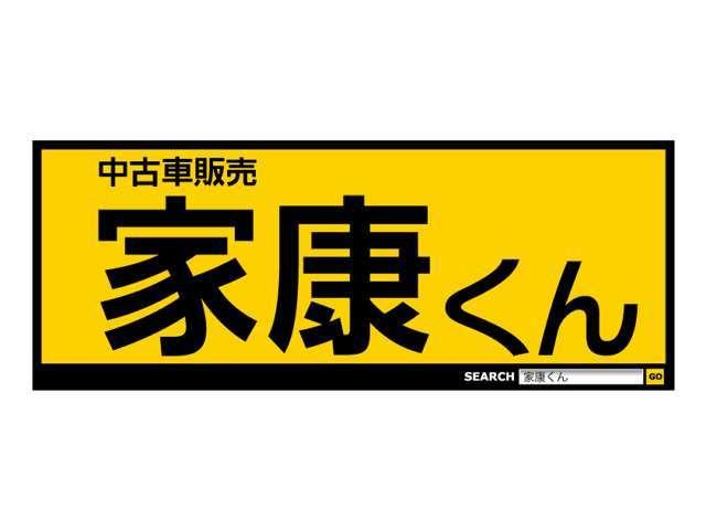 [岐阜県]家康くん 岐阜店