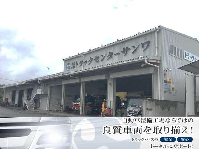 [兵庫県]トラックセンターサンワ
