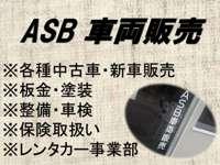 ASB車両販売