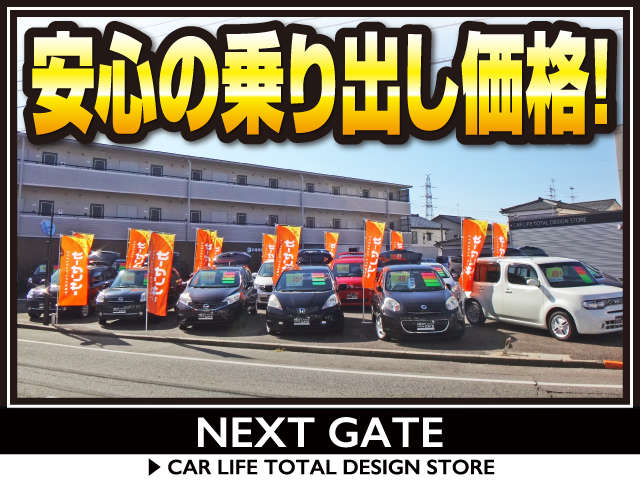 NEXT GATE の店舗画像
