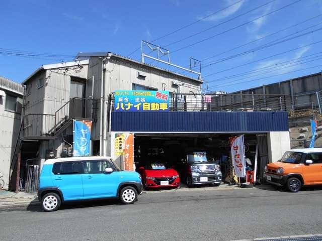 [愛知県]ハナイ自動車