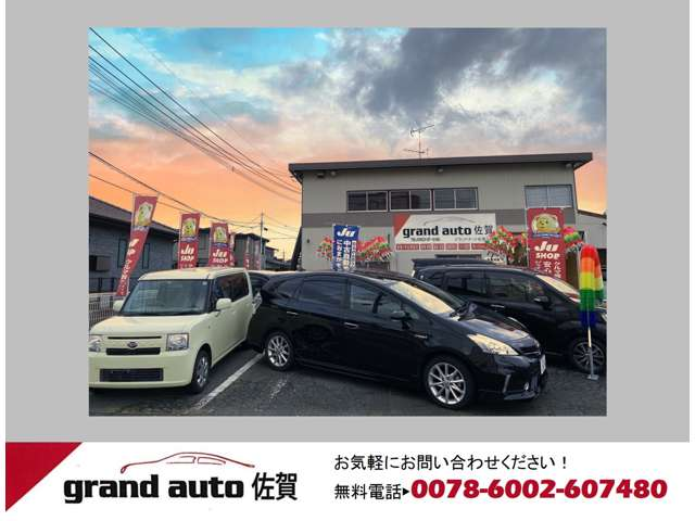 [佐賀県]grand auto佐賀