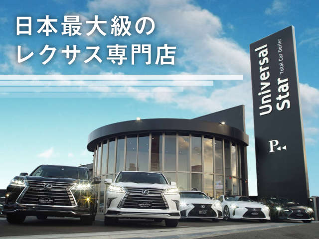 [大阪府]Universal Star(ユニバーサルスター)