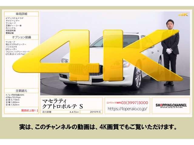 公式Youtubeチャンネル「ロペライオショッピングチャンネル」では、高画質の4K動画で車両の状態をご覧いただけます。