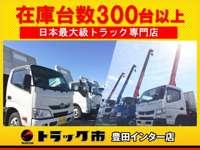 トラック バス 商用車 バンのご注文はトラック市豊田インター店。お待ちしています