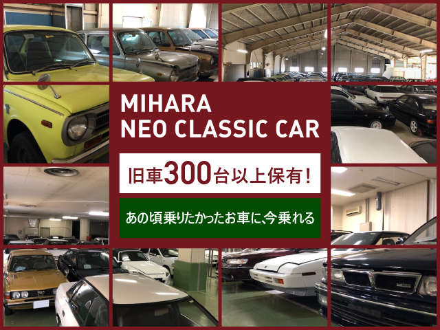 ミハラ自動車株式会社 の店舗画像