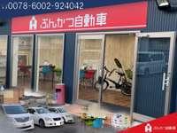 ☆自社ローン取扱店!!格安軽自動車・コンパクトカー取り揃えております!