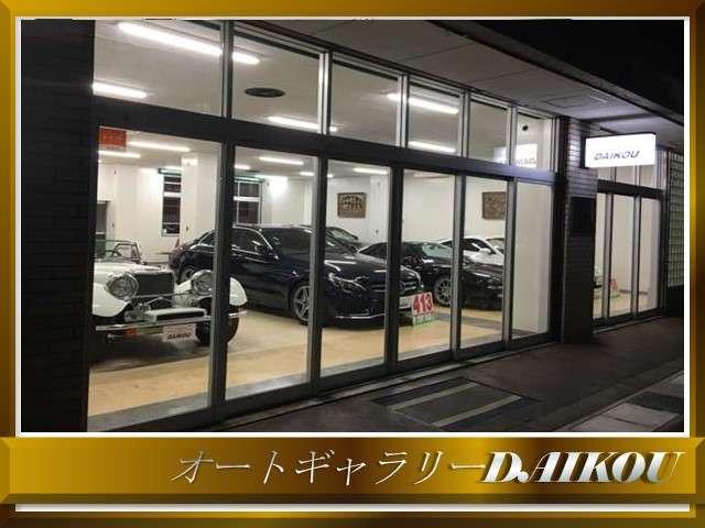 オートギャラリーDAIKOU の店舗画像