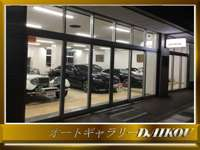 車好きの店主が始めた車屋さん!全車を室内屋根付きガレージで丁寧に管理しています。