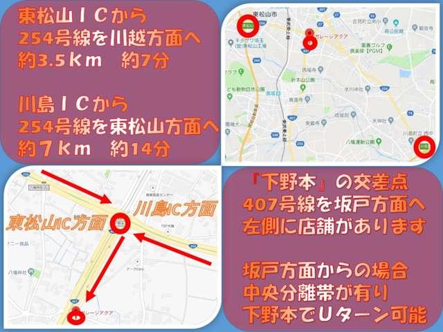 案内図です!関越道東松山ICより川越方面へ。圏央道川島ICより東松山方面へ。下野本の交差点まで道なりに来てください♪