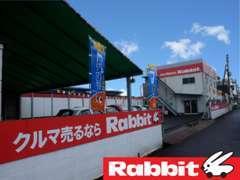 中古車・新車をお求めの方は、ぜひラビット津山平福店へお越しください。
